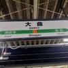 鉄印旅【矢島~羽後本荘~秋田~大曲】