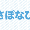 2021年03月11日開催 さぽなび Claris FileMaker 個別オンライン相談会