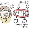 【パープー6歳】マウスピース矯正をすることになりました!!