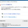 windows10バックアップの謎。。。。。0x807800C5