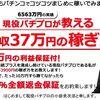 パチンコ|パチプロ育成プログラム年収400万円の稼ぎ方・封印秒読み極秘情報 小田勇次郎