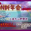 【企画】1/5 22:30 火垂れ山の日の出を見に!!