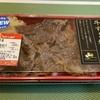 セイコーマートの牛すき焼き重を食べました(4月18日のお天気と雑記)
