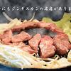 【オススメ5店】神戸(兵庫)にあるジンギスカンが人気のお店