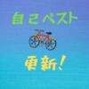 【Uber Eats配達記録・6/30(日)さいたま】自己ベスト更新