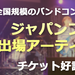 HOTLINE2016 ジャパンファイナルをYouTubeにて生中継!