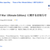 Gears of War: Ultimate Editionがまさかの日本国内発売中止に・・・