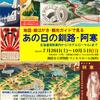 [特別展]★地図・絵はがき・観光ガイドで見る あの日の釧路・阿寒展