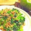 小松菜と発芽玄米のあっさり香ばし炒め