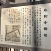 【散歩】お江戸 墨田区(江東区 江戸川区含む)パート1 歴史モニュメントあり、川あり、昭和あり!