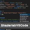 【Visual Studio Code】Unity のシェーダのシンタックスハイライトやインテリセンス、ドキュメントのフォーマットなどが使えるようになる拡張機能「ShaderlabVSCode」紹介