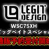 【レジットデザイン】3ozクラスのビッグベイトからマグナムベイトなど幅広く扱えるヘビーロッド「WSC75XH ビッグベイトスペシャル」通販予約受付開始!