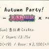 天晴れ!原宿 × AIS「Autumn Party!」@恵比寿CreAto