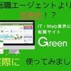 【転職/IT・Web業界志望者向け】コロナショックの間はGreenでの直接応募が最適解