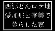 〔奄美大島〕西郷どんロケ地『薗家の庭園』吉之助と愛加那が共に暮らした家