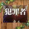 【通り魔事件の真相】〝犯罪者〟太田 愛―――社会派ミステリの傑作