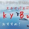 オークランド市内と空港間の移動は【Sky bus/スカイバス】が便利でオススメ
