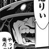 【漫画感想】イビルヒーローズ 第16話「エメラルド・ソニック⑥」 漫画感想