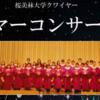 桜美林大学クワイヤー サマーコンサート!