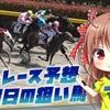 2020ヴィクトリアマイル+狙い馬【通常は新馬戦ブログ】