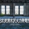【産業遺産】旧北炭清水沢火力発電所を見学してきました