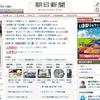 アサヒ・コム、17年の歴史に幕 朝日新聞デジタルに統合