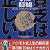 橋本治『貧乏は正しい!ぼくらの東京物語』小学館文庫、1998年7月