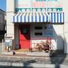 由比ヶ浜「SONG BOOK Cafe(ソングブックカフェ)」〜美味しいコーヒーやおやつと絵本を楽しめるカフェ〜