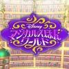 【英語も日本語も】親子で楽しめる知育アプリで一味違った読書体験♪ 「ディズニー マジカルえほんワールド」