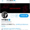 中村倫也company〜「更新してました。」