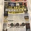 香港:明日の反送中デモに圧力が!