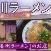 甘味のあるスープ!元祖播州ラーメン「紫川ラーメン」が美味すぎる!