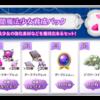【マギレコ】キモチ戦にアナザーストーリー更新! 2021年10月11日の情報まとめ