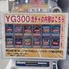 【遊戯王】謎当たりラインナップの300円ガチャの安心感がヤバすぎるwww【ガチャ開封】