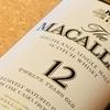 マッカランの種類、味、値段は?世界で最も勢いのあるウイスキー