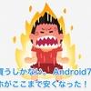 もう買うしかない。 Android7.0のスマホがここまで安くなった!!