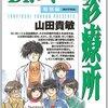 本編を読了したのでコミック「Dr.コトー診療所 特別編 島の子供達」も読んでみた