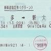 のぞみ34号 新幹線指定券(グリーン)