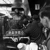 50年近く前の蒸気機関車写真その2