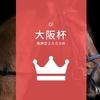 GⅠ大阪杯(2018年)は社台系ファームの運動会!?ーー非社台のヤマカツエースは好走できるのか?