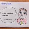【使えるドラマ英語】It's a common mistake.~(相手の間違いを指摘した後にひと言)