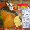 「MaxValu」(なご店)の「あさりご飯弁当」 429−215円(半額)  #LocalGuides