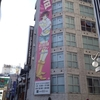 昼のラヴホテル街(6) 新宿篇前篇