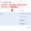 GIHOZアップデート情報:テストモデル・ケース仕様の一括削除、CSVのファイル名の変更
