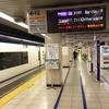 2015/8/27 NRT-ICN-KIX-HND~乗り鉄ならぬ、乗り飛行機の旅~【1】