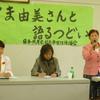 16日、福島市女性後援会がふなやま由美比例候補を囲むつどい