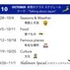 10月 表現のクラス テーマ