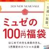 ミュゼの100円福袋ネタバレ!元が取れまくり!豪華すぎる4つの中身とは?