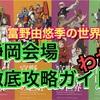 【コロナに負けるな!】『富野由悠季の世界』静岡会場 徹底攻略ガイド🗻