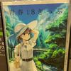JR東神奈川駅はオタクなのか?その2